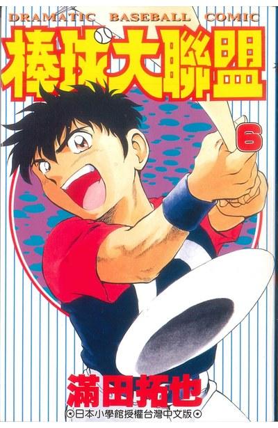 棒球大聯盟(06)封面