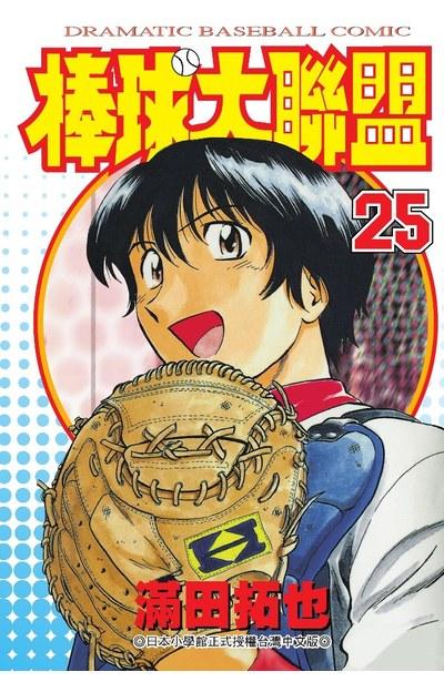 棒球大聯盟(25)封面