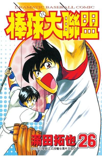棒球大聯盟(26)封面