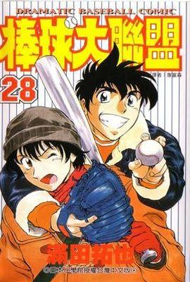 棒球大聯盟(28)封面