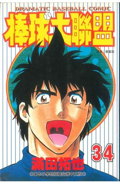 棒球大聯盟(34)封面