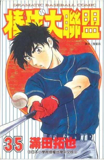 棒球大聯盟(35)封面