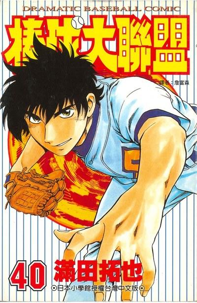 棒球大聯盟(40)封面