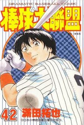 棒球大聯盟(42)封面
