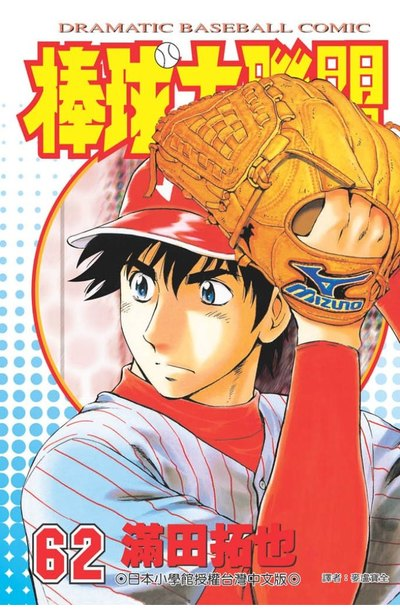 棒球大聯盟(62)封面