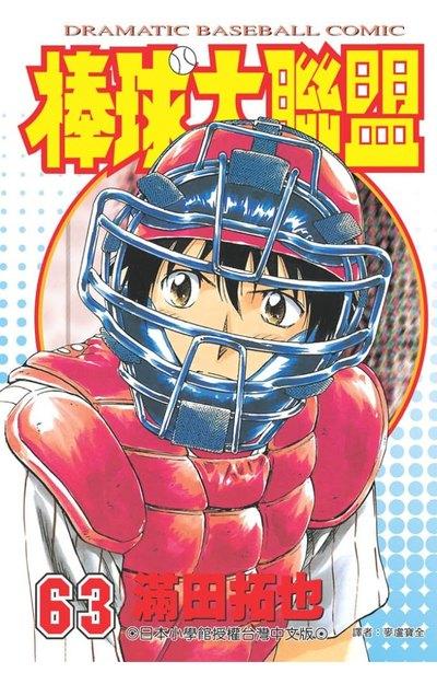 棒球大聯盟(63)封面