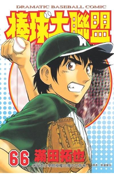 棒球大聯盟(66)封面