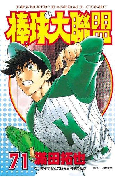 棒球大聯盟(71)封面