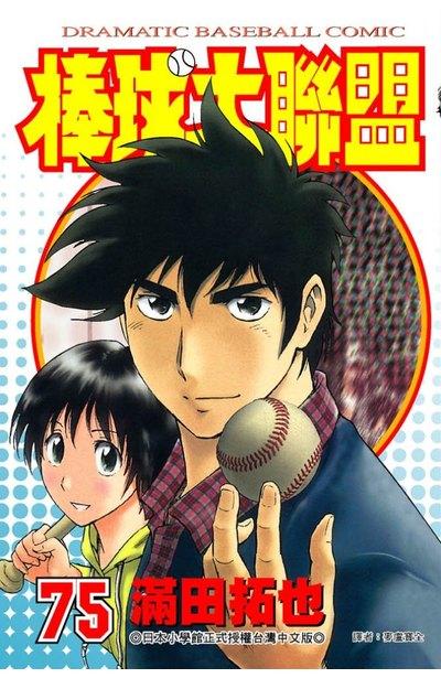 棒球大聯盟(75)封面