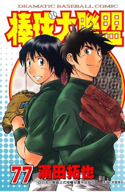 棒球大聯盟(77)封面