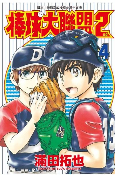 棒球大聯盟2nd(04)封面