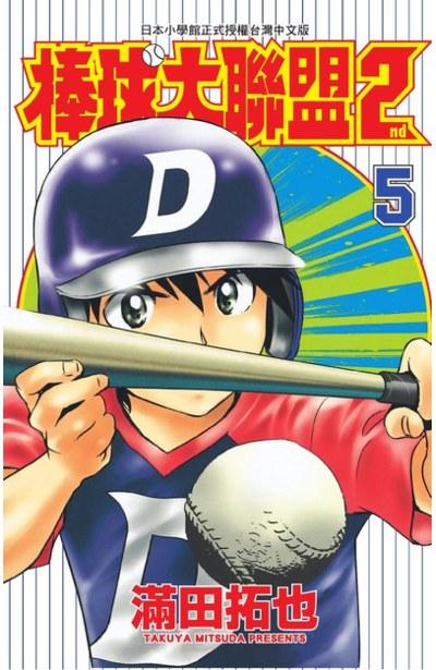棒球大聯盟2nd(05)封面
