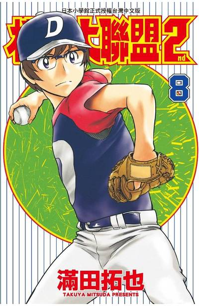棒球大聯盟2nd(08)封面
