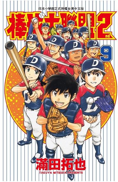 棒球大聯盟2nd(09)封面