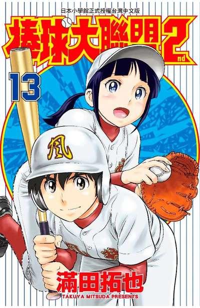 棒球大聯盟2nd(13)封面