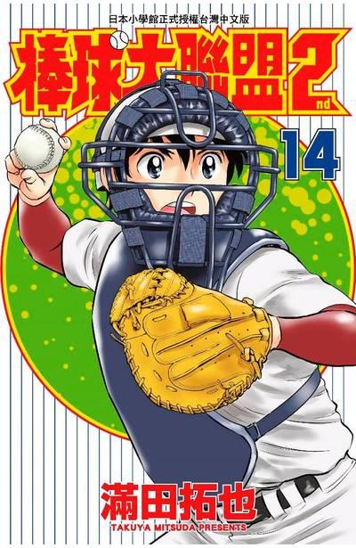 棒球大聯盟2nd(14)封面
