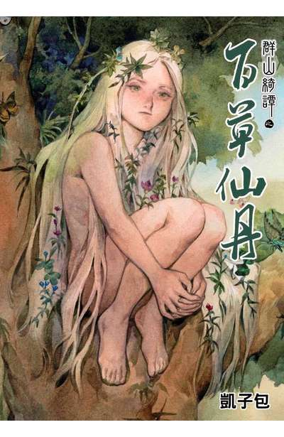 群山綺譚之百草仙丹(全)封面