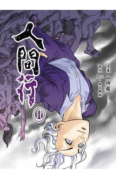人間行(01)封面