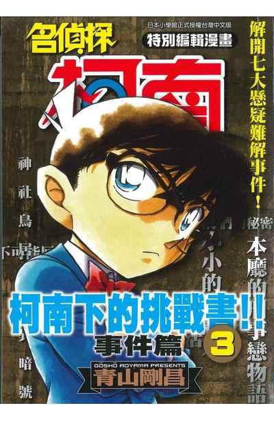 名偵探柯南下的挑戰書-事件篇(03)封面