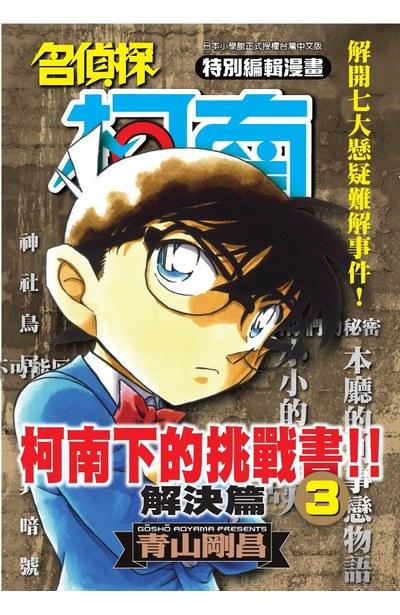 名偵探柯南下的挑戰書-解決篇(03)封面