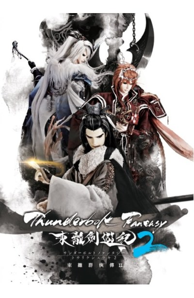 Thunderbolt Fantasy 東離劍遊紀2 東離群俠傳 II封面