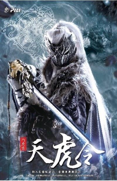霹靂風雲錄 轟動武林 轟定干戈/劇情典藏書典藏卡1