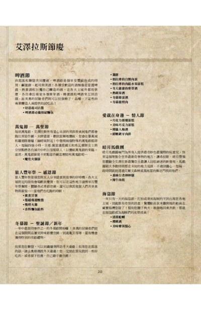 魔獸世界 官方食譜內頁5
