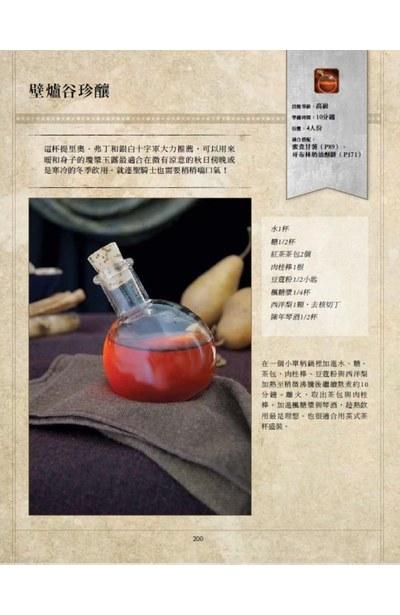 魔獸世界 官方食譜內頁7