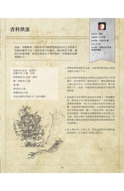 魔獸世界 官方食譜內頁8