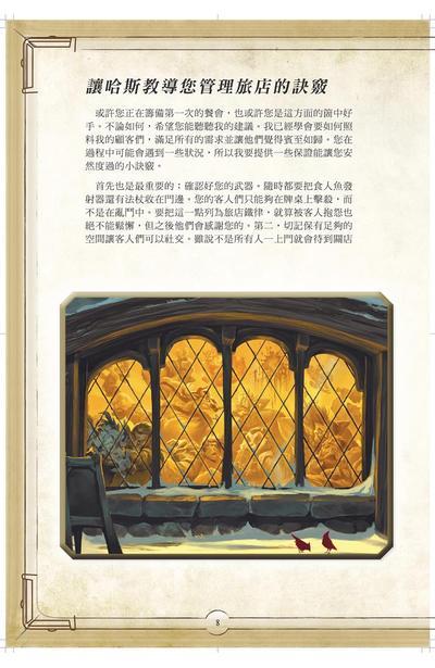 爐石戰記 旅店老闆的食譜內頁2