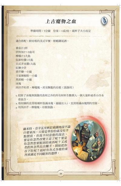 爐石戰記 旅店老闆的食譜內頁4