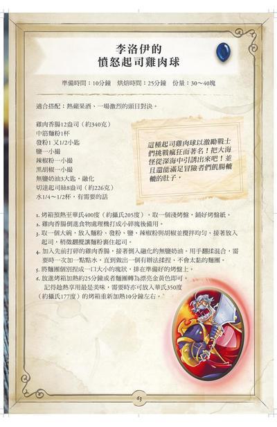 爐石戰記 旅店老闆的食譜內頁6