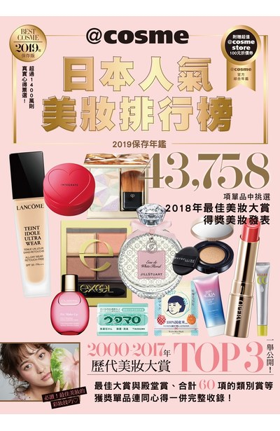 @cosme日本人氣美妝排行榜-2019保存年鑑封面