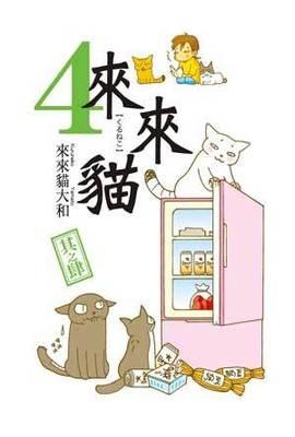 來來貓(04)封面