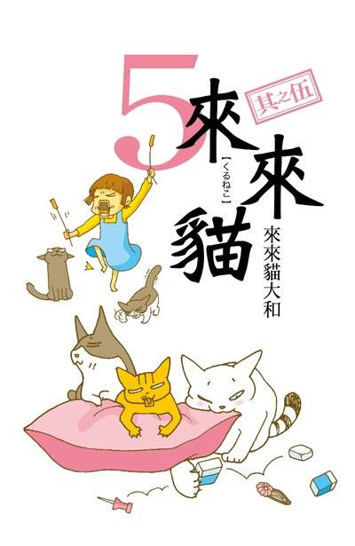 來來貓(05)封面