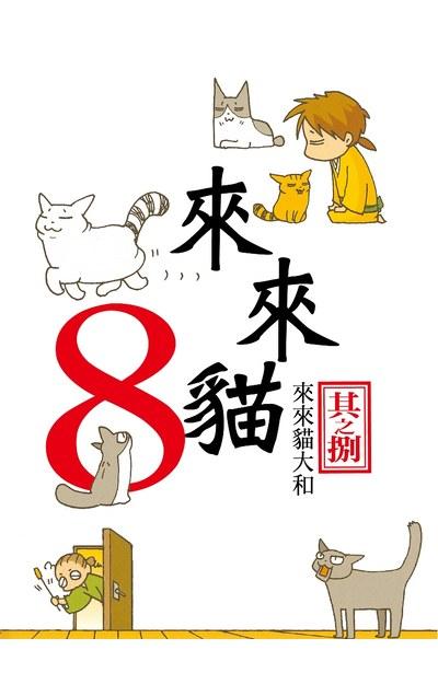 來來貓(08)封面