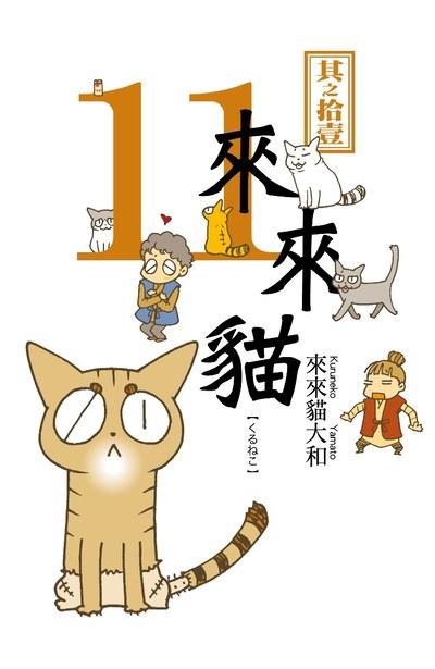 來來貓(11)封面
