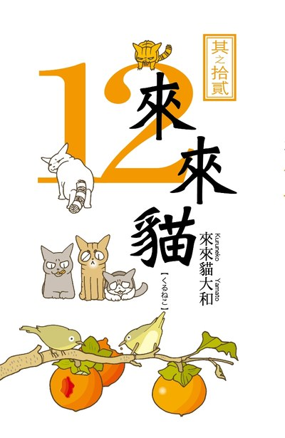 來來貓(12)封面