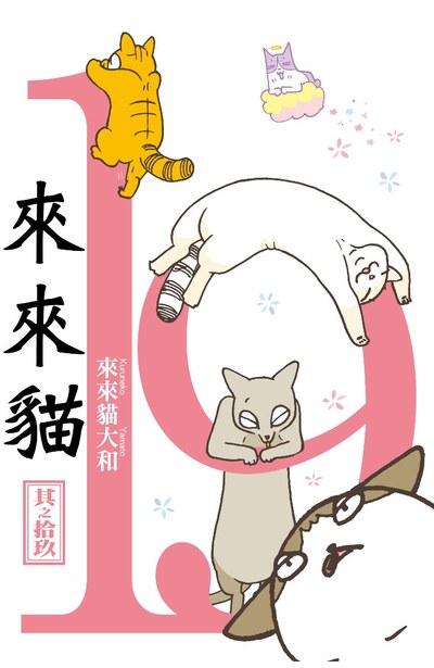 來來貓(19)封面