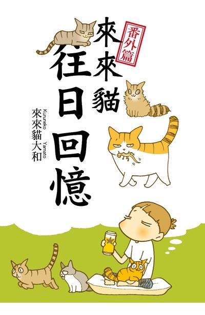 來來貓 番外篇 往日回憶封面