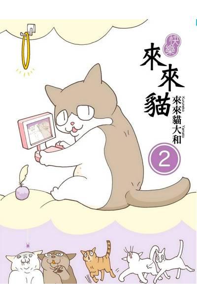 快樂來來貓(02)封面
