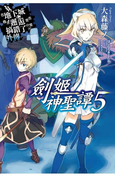 輕小說在地下城尋求邂逅是否搞錯了什麼(外傳)劍姬神聖譚05封面