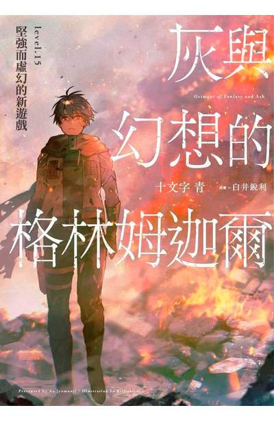 輕小說 灰與幻想的格林姆迦爾(15)封面