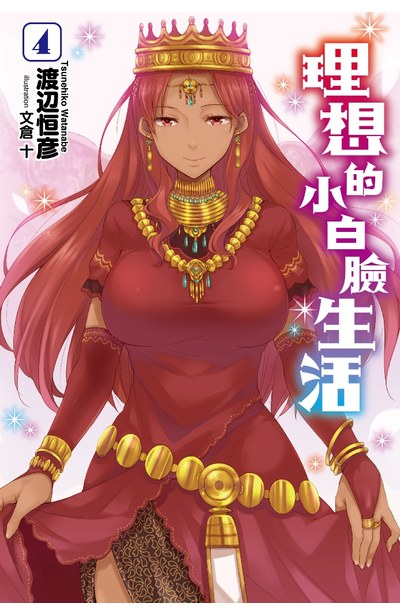 輕小說理想的小白臉生活(04)封面