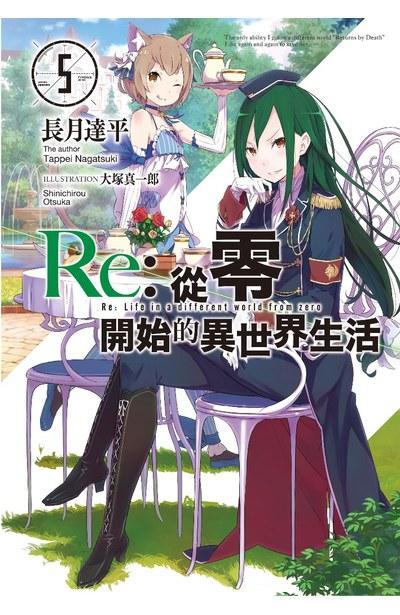 輕小說Re:從零開始的異世界生活(05)封面