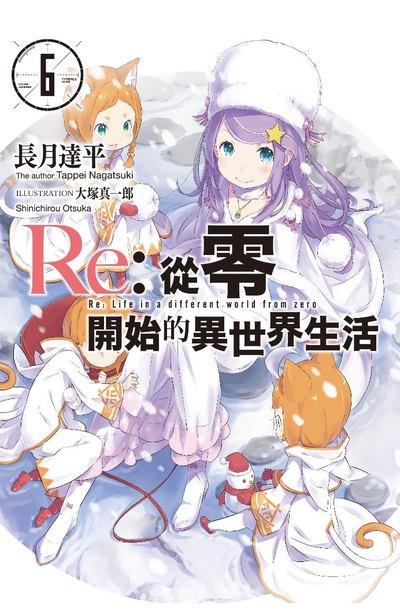 輕小說Re:從零開始的異世界生活(06)封面