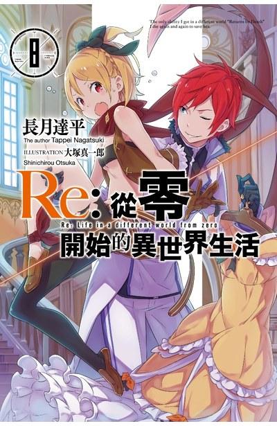 輕小說Re:從零開始的異世界生活(08)封面