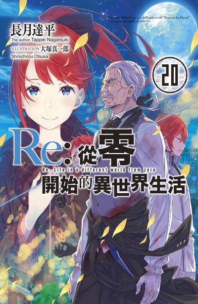 輕小說 Re:從零開始的異世界生活(20)限定版封面