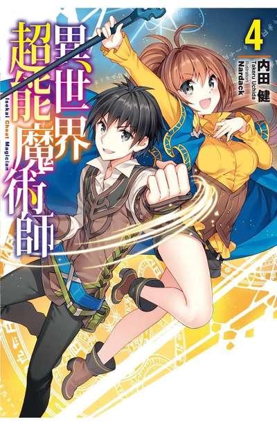 輕小說 異世界超能魔術師(04)封面