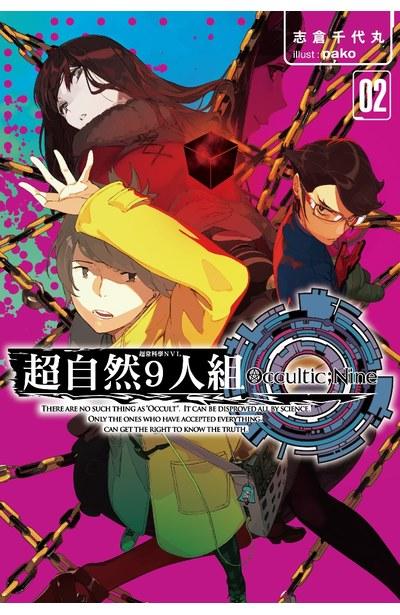 輕小說超自然9人組(02)封面